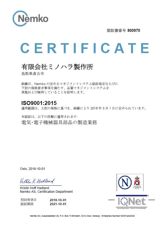 ISO9001認証書類(日本語版)ミノハラ製作所