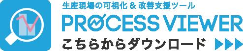 生産現場の可視化&改善支援ツール PROCESS VIEWER こちらからダウンロード